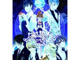 星影のダイヤモンド~青夜の絆~