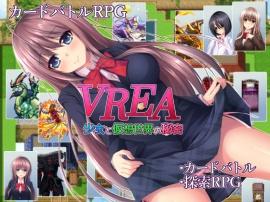 VREA 少女と仮想世界の秘密