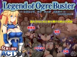 レジェンドオブオーガバスター -- Legend of Ogre Buster --
