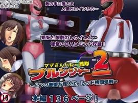 ママさんバレー戦隊ブルンジャー2 ~ピンク悪堕ち怪人化、レッド拷問処刑~
