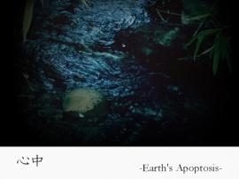 心中-Earth's Apoptosis-