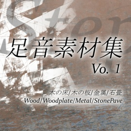 【効果音素材集】足音Vol1(木の床、木の板、金属、石畳)