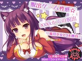 脱出ゲーム性感☆XXXXからの脱出~猫耳少女と3本勝負!