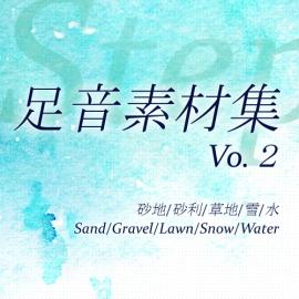 【効果音素材集】足音Vol2(砂地、砂利、草地、雪、水)