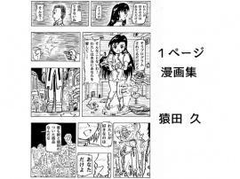 1ページ漫画集