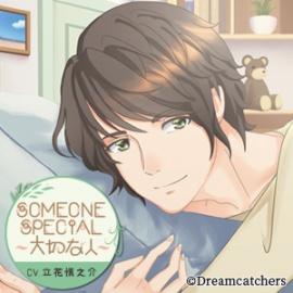 Someone Special~大切な人~Vol.1 晴山令麻