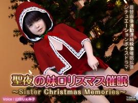 聖夜の妹ロリスマス催眠
