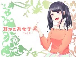 耳かき系女子vol.3