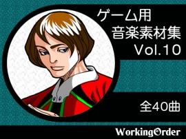 ゲーム用音楽素材集 Vol.10