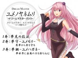 Dream Master ユメノヤネムリ ドリームマスターパック1(ドリームマスター ユメノヤネムリ1~3巻パック)