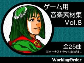 ゲーム用音楽素材集 Vol.8