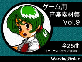 ゲーム用音楽素材集 Vol.9