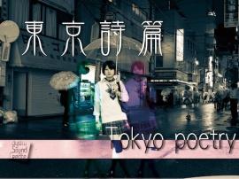 東京詩篇~TOKYO POETRY