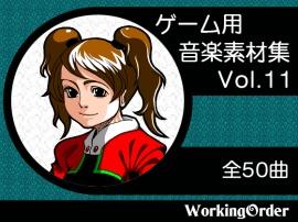 ゲーム用音楽素材集 Vol.11