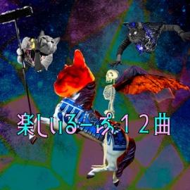 音源素材 楽しいるーぷ12曲