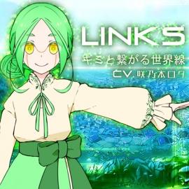 LINKS-キミと繋がる世界線-