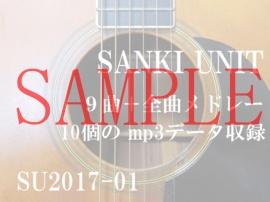 SU2017-01・サンプル