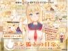 コン狐との日常+(ぷらす) 完全版PV