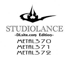 【スタジオランス BGM素材 Metal370】