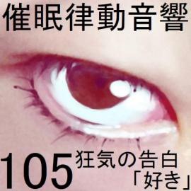 催眠律動音響105_狂気の告白「好き」