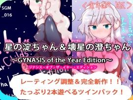 星の淀ちゃん&壊星の澄ちゃん~GYNASIS of the Year Edition~