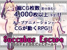 SuccubusEscape~おねショタおにごっこゲーム~