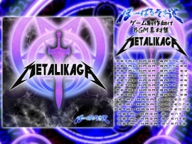「METALIKAGA」サンプル