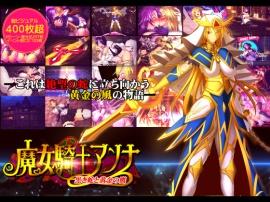 魔女騎士アンナ~黒き蛇と黄金の鷹~