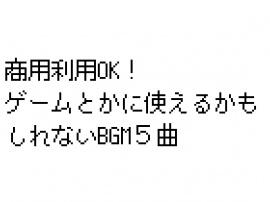 商用利用OK!著作権フリー!ゲームとかに使えるかもしれないBGM5曲