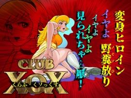 CLUB XoX ~変身ヒロイン篇~