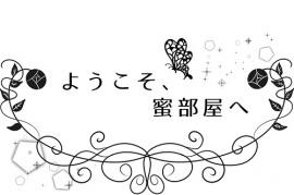 ようこそ、蜜部屋へ。~1羽の蝶と2輪の花、甘く蕩ける蜜の戯れ~