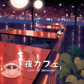 「夜カフェ」クロスフェードデモ