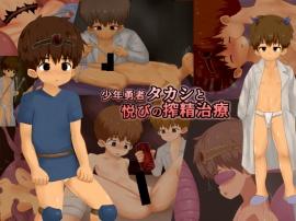 少年勇者タカシと悦びの搾精治療