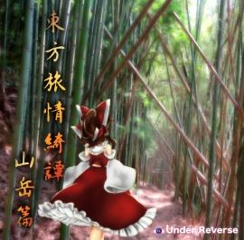東方旅情綺譚 山岳篇