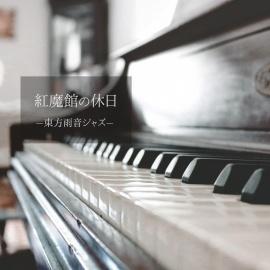 紅魔館の休日 – 東方雨音ジャズ –【東方紅魔郷】