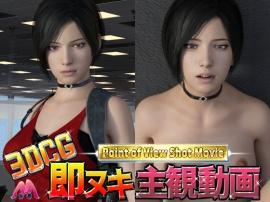 3DCG即ヌキ主観動画RE1 強気な彼女のメス顔