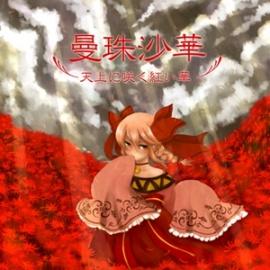 曼珠沙華~天上に咲く紅い華~