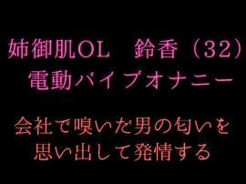 姉御肌OL 鈴香(32)のオナ声 ~男の匂いで発情するキャリアウーマン~