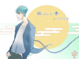 結いのいろ-青-