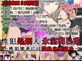性犯処刑人 氷室明日菜~性犯罪者には悶絶肉弾責め~