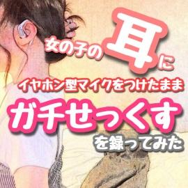【バイノーラル】女の子の耳にイヤホン型マイクをつけたままガチせっくすを録ってみた 〜関西弁ご主人様に仕える、可愛くてスタイル抜群なご奉仕オナホ肉便器まんこ〜
