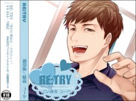"""RE:TRY """"別れた理由は〇〇だからッ!"""""""