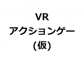 VRアクションゲー(仮)