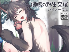狼娘の野生交尾バイノーラル
