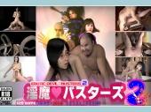 淫魔バスターズ2 PV