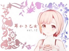 耳かき乙女 vol.12