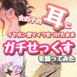 【バイノーラル】女の子の耳にイヤホン型マイクをつけたままガチせっくすを録ってみた 〜関西弁ご主人様に仕える、可愛くてスタイル抜群なご奉仕オナホまんこ〜(+2)