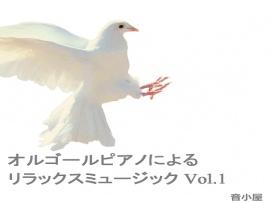 オルゴールピアノによるリラックスミュージック Vol.1