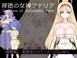 背徳の女神ファリア