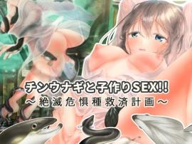 【サンプル2枚】チンウナギと子作りSEX!! ~絶滅危惧種救済計画~